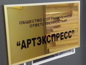 рекламно-производственная компания Артэкспресс
