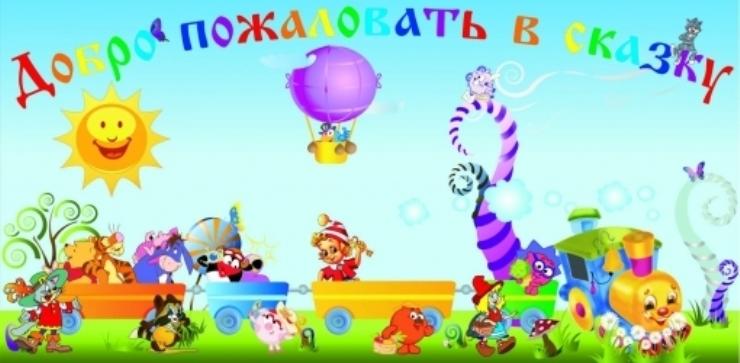 стенд для детского сада в Волгограде