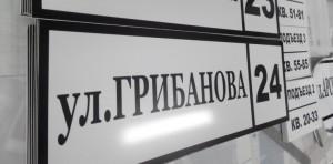 табличка с адресом на частный дом