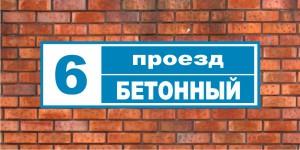 табличка с указанием улицы заказать в Волгограде