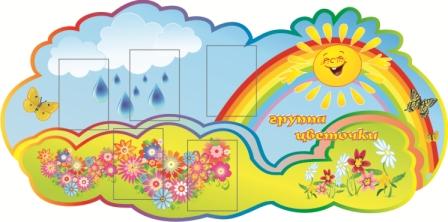 Стенды для детского сада и школы (3)