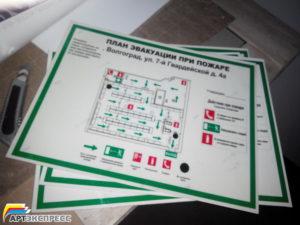 план эвакуации людей при пожаре (1)